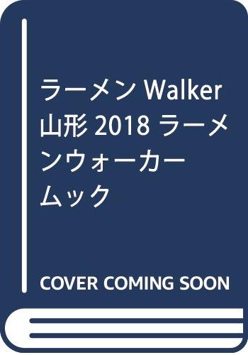 ラーメンWalker山形2018 ラーメンウォーカームック