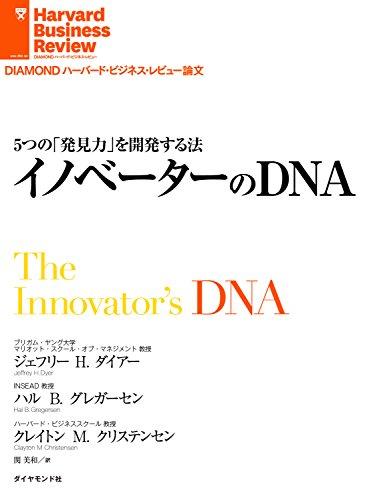 5つの「発見力」を開発する法 イノベーターのDNA DIAMOND ハーバード・ビジネス・レビュー論文の詳細を見る