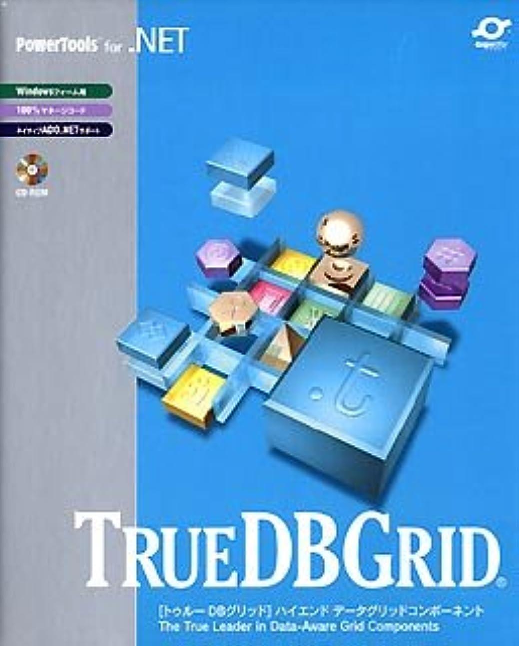 厳しい兄表現PowerTools for .NET True DBGrid 1開発ライセンス