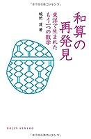 和算の再発見: 東洋で生まれたもう一つの数学 (DOJIN選書)