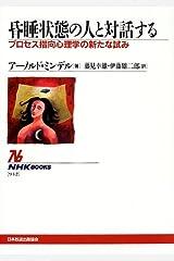 昏睡状態の人と対話する―プロセス指向心理学の新たな試み (NHKブックス) 単行本