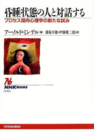 昏睡状態の人と対話する—プロセス指向心理学の新たな試み (NHKブックス)