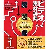ビデオ素材辞典 Vol.1 CG - 光・炎・爆発