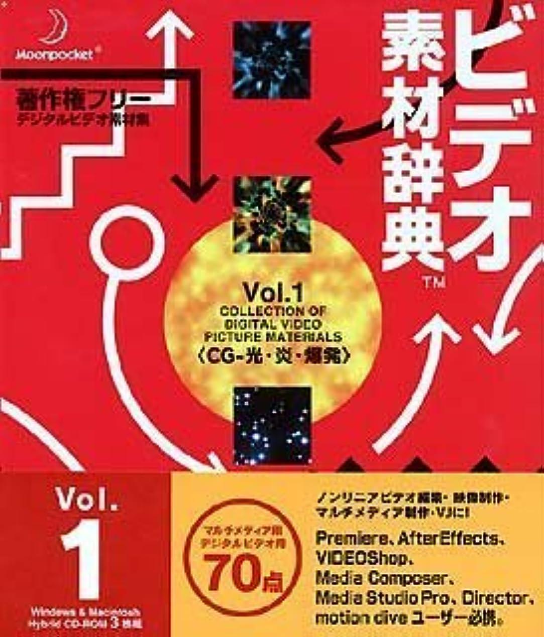 グローバル大臣慣れるビデオ素材辞典 Vol.1 CG - 光?炎?爆発