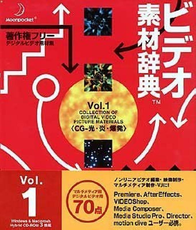 国際石電話ビデオ素材辞典 Vol.1 CG - 光?炎?爆発