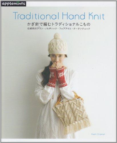かぎ針で編むトラディショナルこもの 伝統柄のアラン・ノルディック・フェアアイル・タータンチェック (朝日オリジナル)の詳細を見る