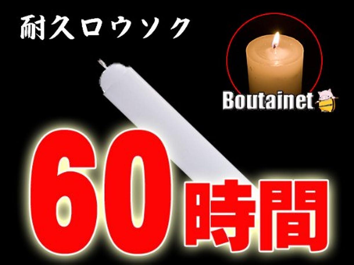 ずっとリフトお誕生日災害 停電対策に 60時間耐久 ロウソク ろうそく 蝋燭