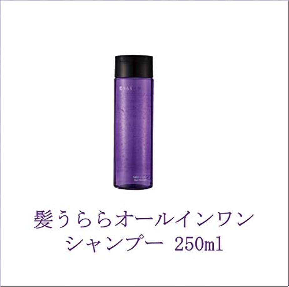 鹿リンス養うツヤ髪専用シャンプー 髪うらら オールインワンシャンプー (250ml)