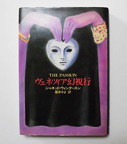 ヴェネツィア幻視行 (Hayakawa Novels) / ジャネット ウィンタースン