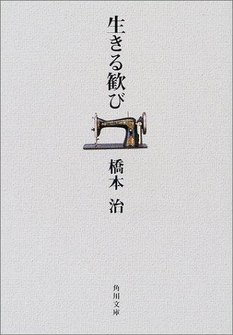 生きる歓び (角川文庫)の詳細を見る