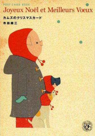 カムズのクリスマスカード (新風舎文庫―Post card book)の詳細を見る