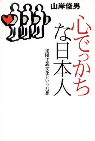 心でっかちな日本人―集団主義文化という幻想の詳細を見る