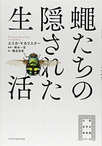 蠅たちの隠された生活 (大英自然史博物館シリーズ)