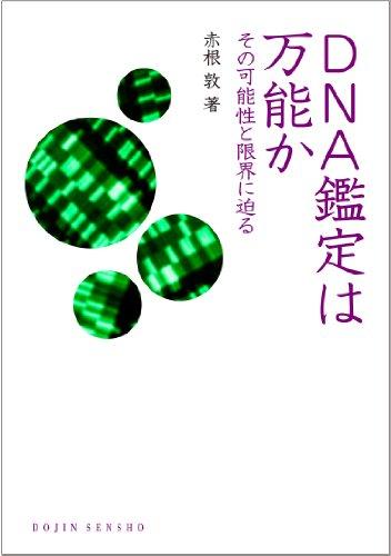 DNA鑑定は万能か―その可能性と限界に迫る(DOJIN選書31)の詳細を見る