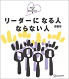 「リーダーになる人ならない人」伊藤 守