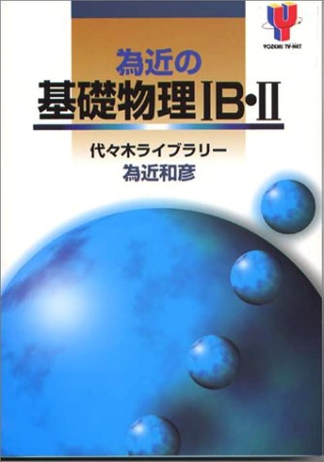 年次精度赤道為近の基礎物理IB?II (代ゼミTVネットシリーズ)
