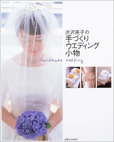渋沢英子の手づくりウエディング小物—花嫁小物からアフターアイテムまで全148点掲載