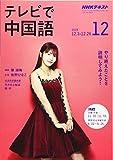 NHKテレビテレビで中国語 2019年 12 月号 [雑誌] 画像