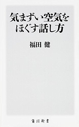気まずい空気をほぐす話し方 (角川新書)の詳細を見る
