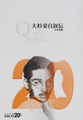 大杉栄自叙伝 (中公文庫BIBLIO20世紀)の詳細を見る