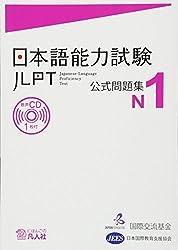 日本語能力試験 公式問題集 N1