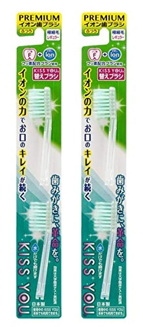 パック配分直面するキスユー フッ素イオン歯ブラシ 極細 レギュラー 替えブラシ 2本入り × 2セット