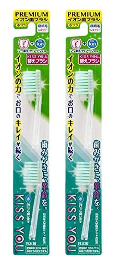 寮不可能な影響キスユー フッ素イオン歯ブラシ 極細 レギュラー 替えブラシ 2本入り × 2セット