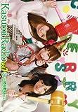 かすみレディオ vol.7 [DVD]