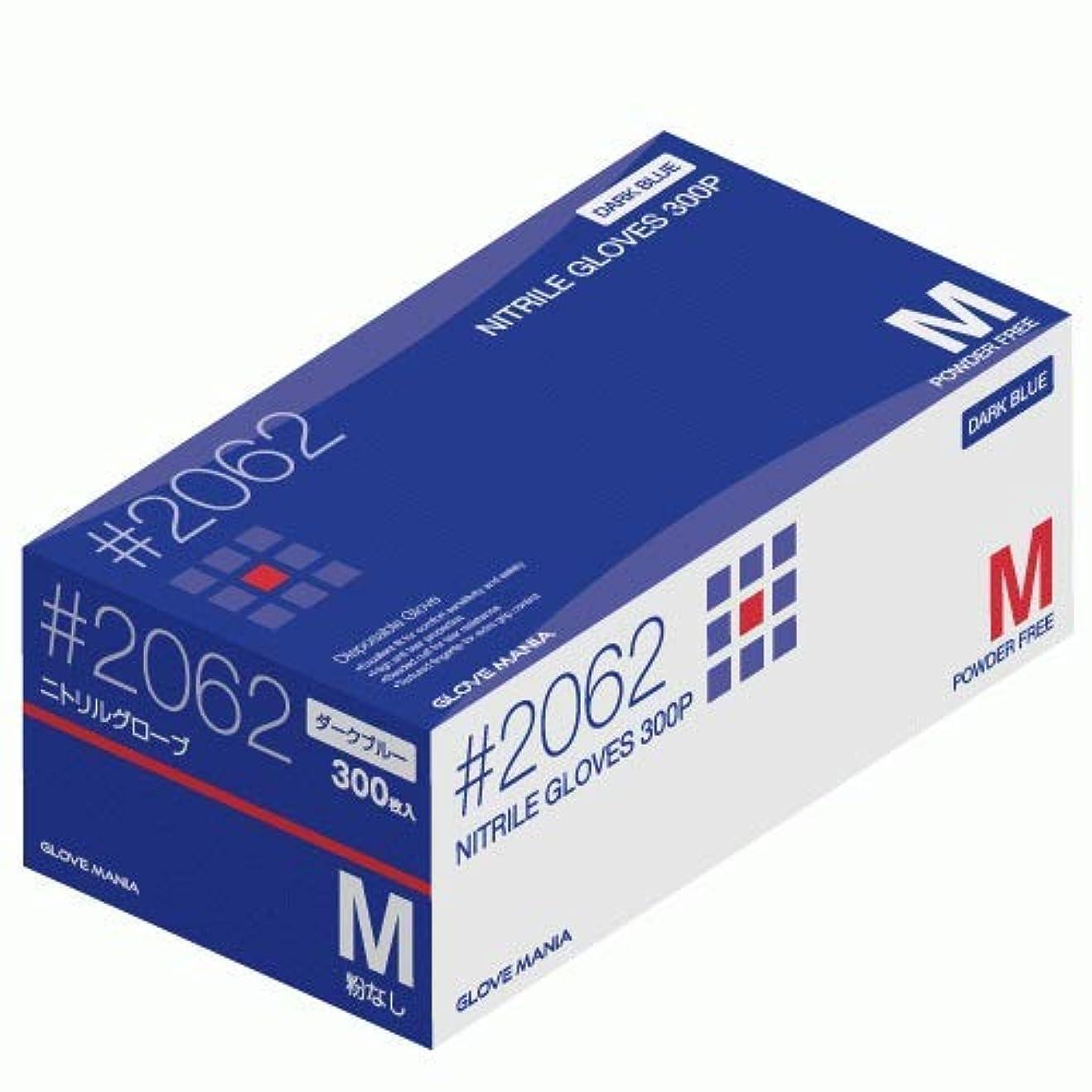 作りデコードする選ぶ【ニトリル手袋】2062ニトリルグローブ ダークブルー 粉無 M 1箱300枚