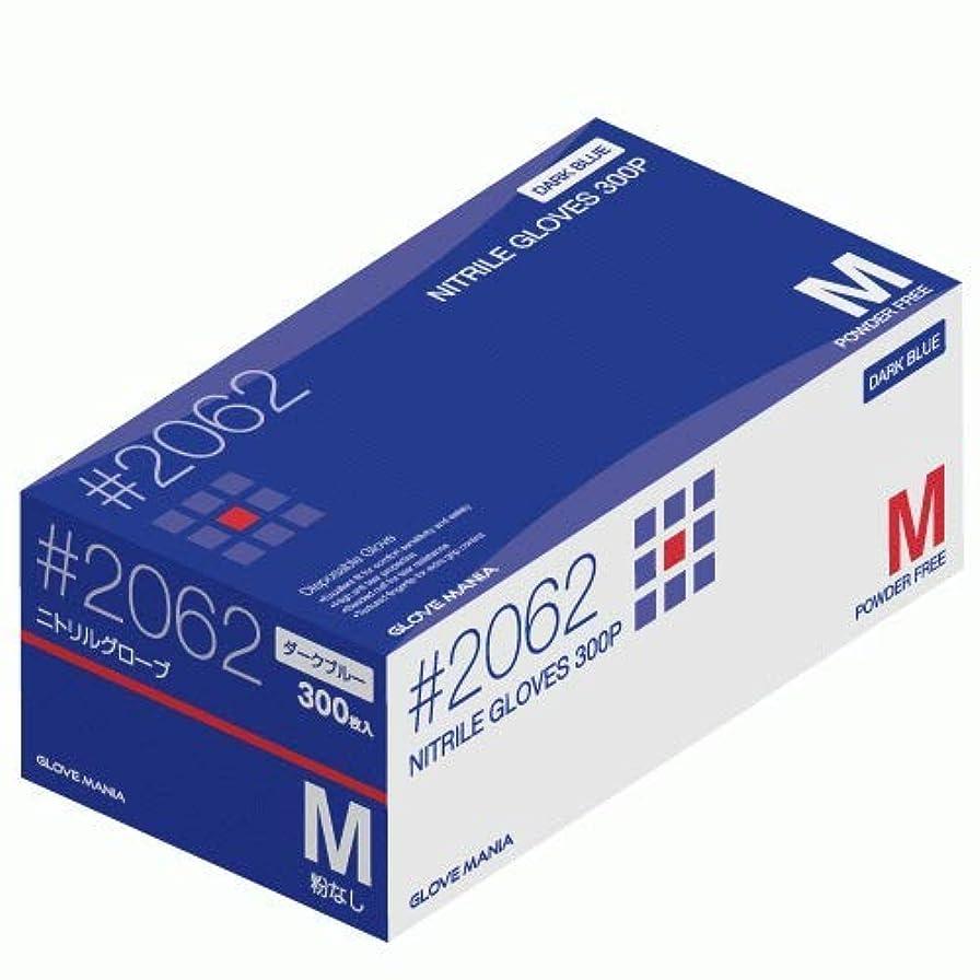 【ニトリル手袋】2062ニトリルグローブ ダークブルー 粉無 M 1箱300枚