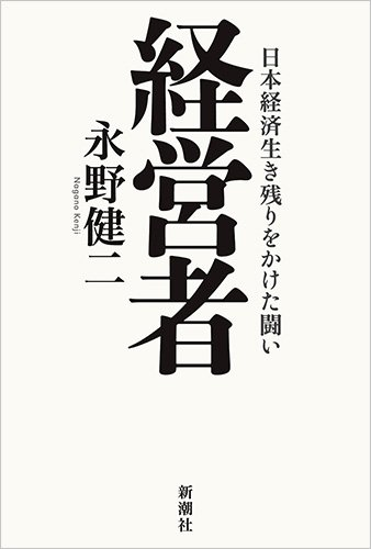 『経営者 日本経済生き残りをかけた闘い』私たちが目指すべき経営者像とは?