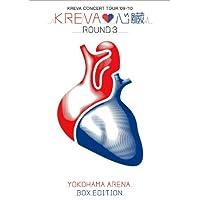 "KREVA CONCERT TOUR ""09-10""「心臓」ROUND3 横浜アリーナ《BOX EDITION》"