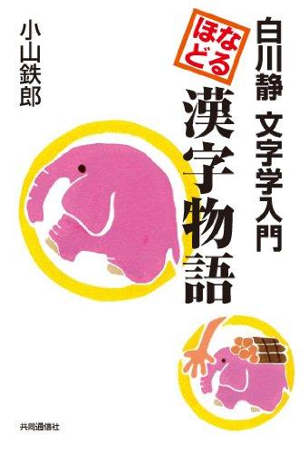 白川静 文字学入門 なるほど漢字物語の詳細を見る