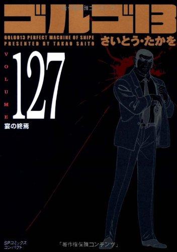 ゴルゴ13 (Volume127) 宴の終焉 (SPコミックスコンパクト)の詳細を見る