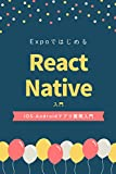 React Native入門 - Expoではじめる - iOS・Androidアプリ開発入門 (1)
