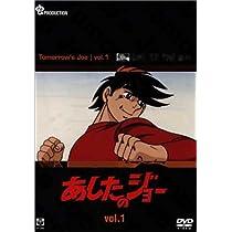 あしたのジョー DVD(1) ~TOMORROW'S JOE~