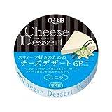 (クール便) QBB チーズデザート バニラ 6P×6箱
