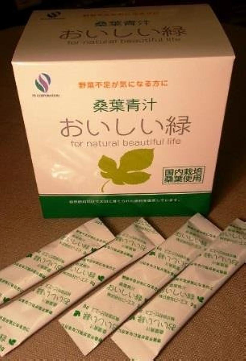 あいさつファッション演劇桑葉青汁 おいしい緑 2g×60包+4包増量中