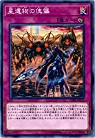 遊戯王/第10期/02弾/CIBR-JP073 星遺物の傀儡
