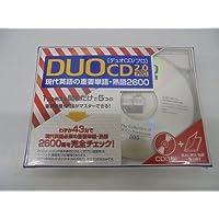 DUO2.0 CDPRO (CDブック)
