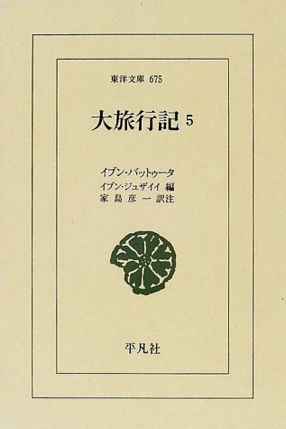 大旅行記 (5) (東洋文庫 (675))