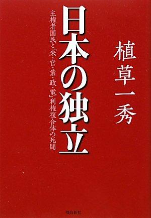 日本の独立の詳細を見る