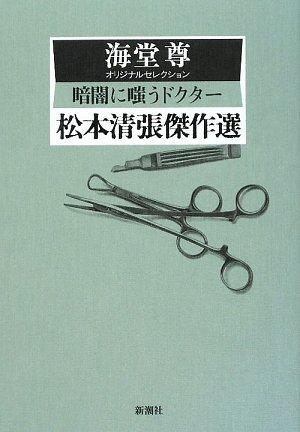 松本清張傑作選 暗闇に嗤うドクター―海堂尊オリジナルセレクションの詳細を見る