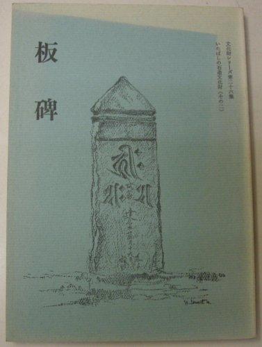 板碑 (1978年) (文化財シリーズ〈第26集〉―郷土史料集-いたばしの石造文化財〈その2〉)