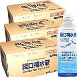 【3ケース】 熱中症対策 経口補水液 500mlx72本(3ケース)