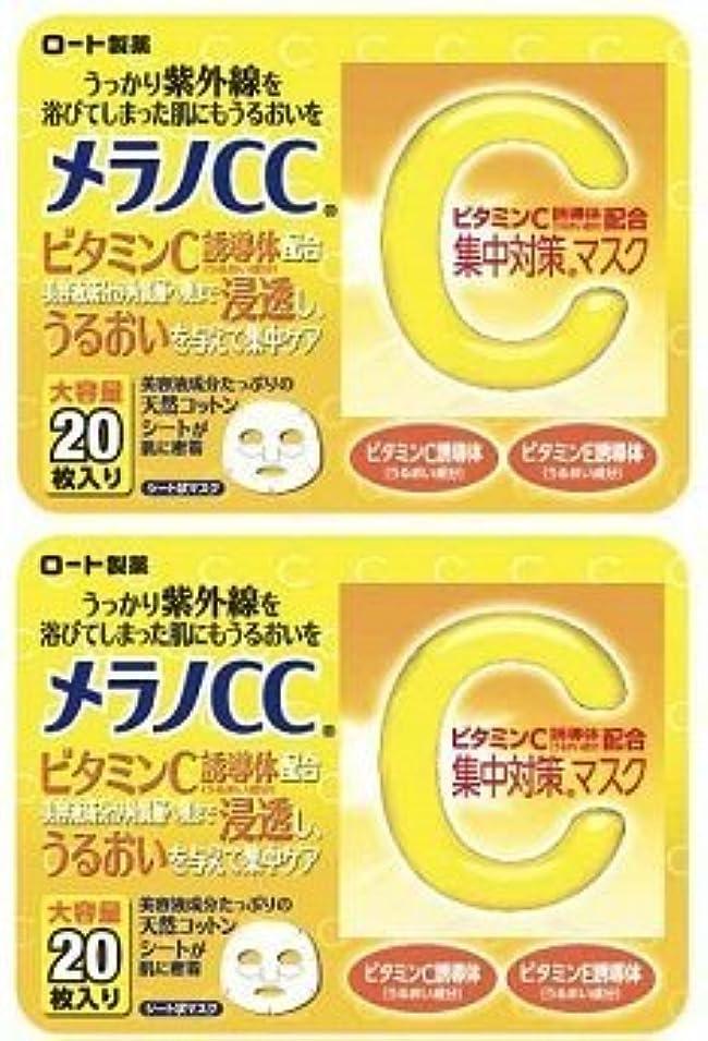 病気十億全員【2個セット】メラノCC 集中対策マスク 20枚入