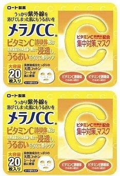 【2個セット】メラノCC集中対策マスク20枚入