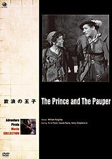 放浪の王子(1937)