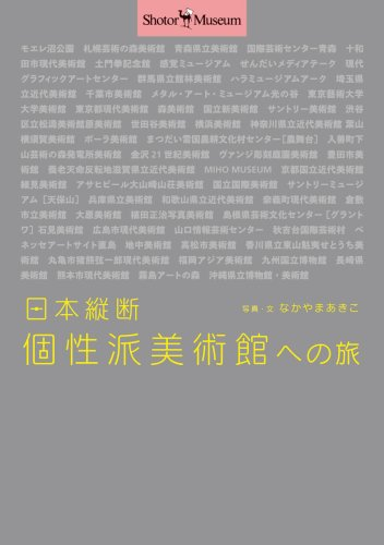 日本縦断 個性派美術館への旅 (Shotor Museum)の詳細を見る