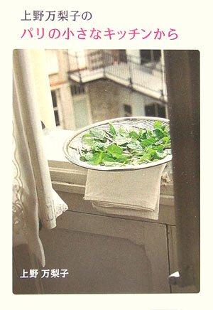 上野万梨子のパリの小さなキッチンからの詳細を見る